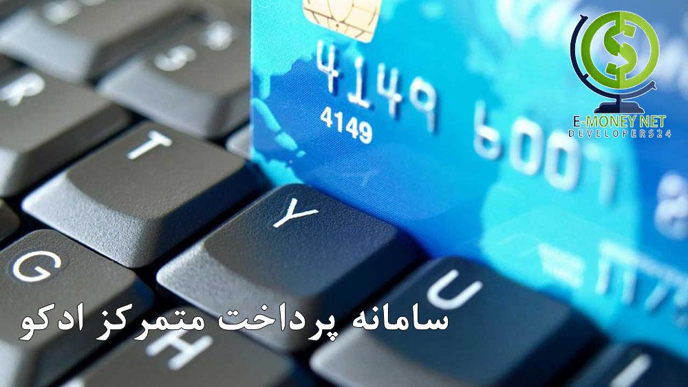 Edco E-Payment